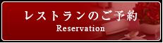 レストランのご予約