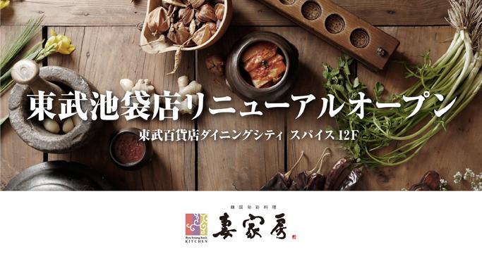 東武池袋店リニューアルオープン