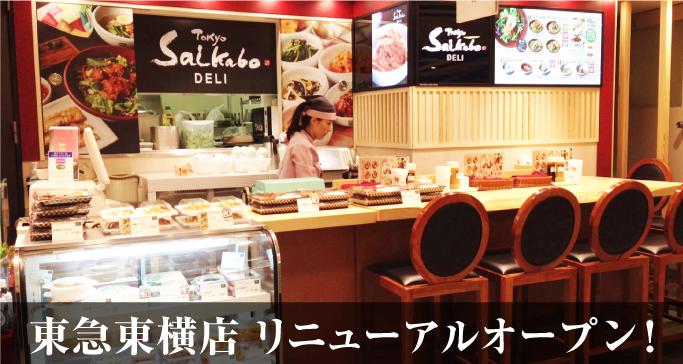 東急東横店 リニューアルオープン!