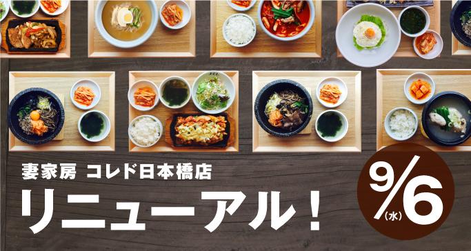 コレド日本橋店のメニューがリニューアル!