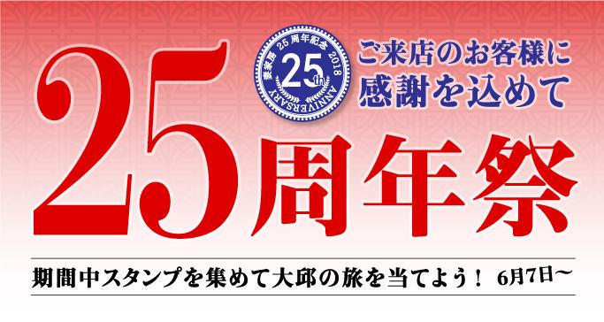 25周年記念イベント