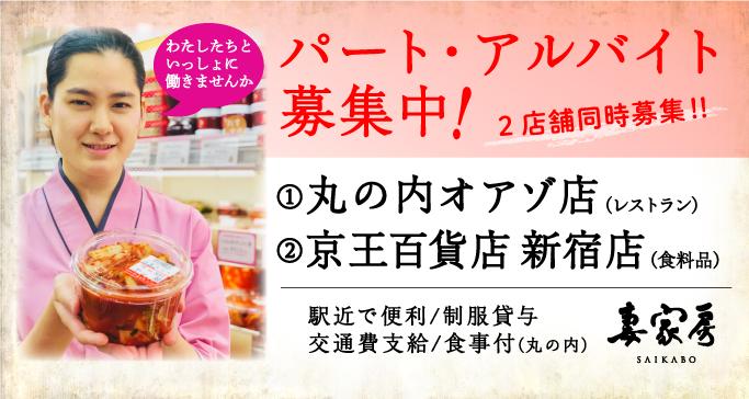 京王百貨店新宿店 スタッフ募集!