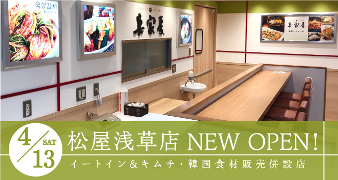 MATSUYA浅草店 4月13日オープン!