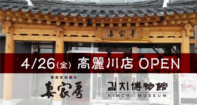 高麗川駅前店4月26日オープン!