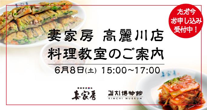 高麗川店 第一回 料理教室のご案内!