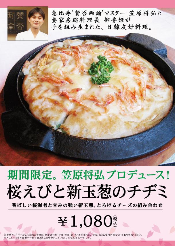 201404桜海老と新玉葱のチヂミ