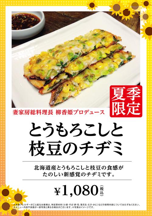 201407とうもろこしと枝豆のチヂミ-17店舗用