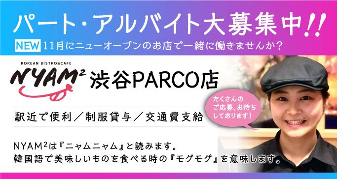 渋谷PARCO店オープニングスタッフ募集中!