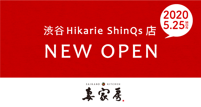 渋谷ヒカリエ ShinQs店 オープン!/