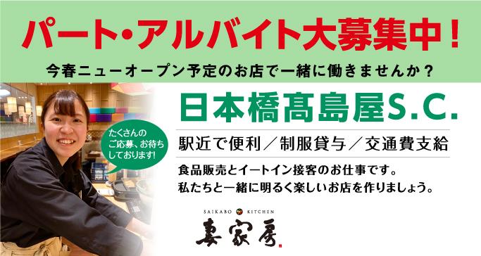 日本橋高島屋S.C スタッフ募集!/